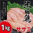 こだわり配合飼料育成!もっちり食感♪米ヶ岡鶏(ササミ1kg)