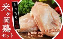 こだわり配合飼料育成!もっちり食感♪米ヶ岡鶏(ムネ肉1kg・ササミ1kg・手羽元1kg)