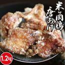 超ジューシー♪もっちり食感!米ヶ岡鶏カラアゲセット300g×4