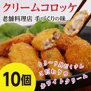老舗 西山料理店の手作りクリームコロッケ10個(手作りタレ付き)