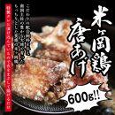 超ジューシー♪もっちり食感!米ヶ岡鶏カラアゲセット300g×2