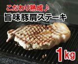 こだわり熟成♪海洋深層水塩使用♪旨味豚肩ロースステーキ1kg