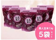 玄米・黒米・大豆の雑穀ブレンド<美人玄米1㎏×5袋>