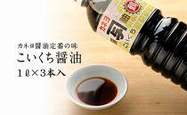 お刺身に!能登の甘口カネヨ醤油(1L×3本入り)