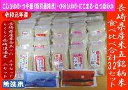 らくらく米 長崎県産米食べ比べセット【無洗米2合(300g)×32個】