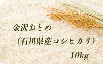 金沢おとめ(石川県産コシヒカリ)10kg