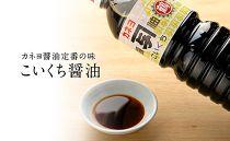 能登カネヨのお醤油ギフトセット(1L×5本入り)