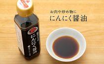能登カネヨのお醤油セット
