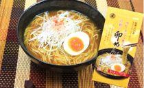 カレースープで食べる卵めん2人前×9袋