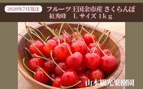 【先行予約】2020年7月発送!!フルーツ王国余市産さくらんぼ紅秀峰【Lサイズ】1kg