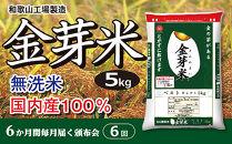 【頒布会】【和歌山工場製造】国内産100%金芽米(無洗米)5kg(半年間で6回お届け)