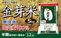 【頒布会】【和歌山工場製造】国内産100%金芽米(無洗米)5kg(年12回お届け)