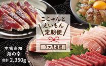 【定期便/全3回】芸西村こじゃんとえいもん定期便
