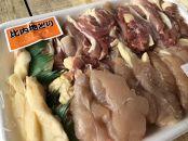 B011【着日指定可】【水木食品ストア】秋田名物比内地鶏1㎏とみそたんぽセット【7500pt】