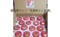 超完熟りんご「弘前産ふじ16個」