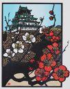 久保修ジクレー版画17 大阪城と梅