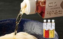 〈堺屋醤油〉讃岐こだわりセット【ドレッシング・ぽん酢・つゆ・醤油】