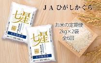 【お米の定期便】ななつぼし2kg×2袋《真空無洗米》全6回