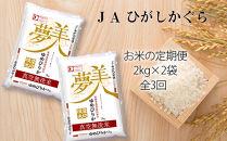 【お米の定期便】ゆめぴりか2kg×2袋《真空無洗米》全3回
