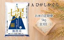 【お米の定期便】ななつぼし5kg《無洗米》全3回