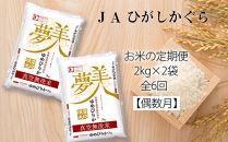 【お米の定期便】ゆめぴりか2kg×2袋《真空無洗米》全6回【偶数月】