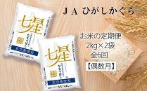 【お米の定期便】ななつぼし2kg×2袋《真空無洗米》全6回【偶数月】