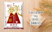 【お米の定期便】ゆめぴりか5kg《無洗米》全6回【偶数月】