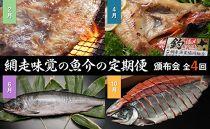 【頒布会4回】網走味覚の魚介の定期便<年4回コース>
