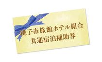 銚子市旅館ホテル組合共通宿泊補助券10000円分
