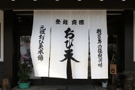 元祖おび天本舗「煮」シリーズセット