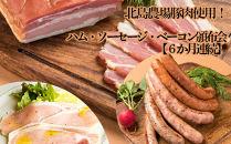 北島農場豚肉使用!ハム・ソーセージ・ベーコン頒布会【6か月連続】