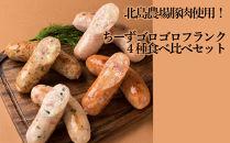北島農場豚肉使用!ちーずゴロゴロフランク4種食べ比べセット