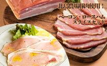 北島農場豚肉使用!ベーコン・ロースハムスライスセット