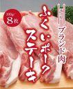 福井県産豚【100gステーキ8枚!!】