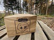 【米飯製炭所】いい火・いい時間をペーパンの山からあなたへナラ炭(5kg)