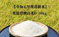 【令和元年度産新米】奥能登柳田米B16kg