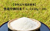 【令和元年度産新米】奥能登柳田米ミニ(450g×10)