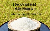 【令和元年度産新米】奥能登柳田米D(2㎏×2、1㎏×2、450g×2)
