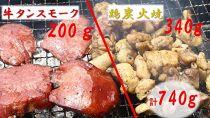 【簡単調理】国産鶏炭火焼(340g)と牛タンスモークセット(200g)