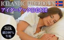 【アイダーダウン】羽毛布団シングルサイズ150X210cm