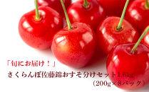 A053-NTさくらんぼ佐藤錦おすそ分けセット1.6kg(200g×8パック)