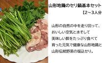 山形地鶏のセリ鍋基本セット【2~3人分】
