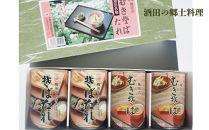 BM086むきそば缶詰セット大(そばだれ付)