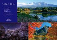2020年山梨県北杜市世界に誇る水の山カレンダー・ポスターセット