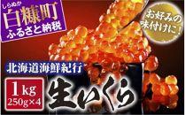 北海道海鮮紀行生いくら【1kg(250g×4)】〔お好みに味付けができます〕【白糠町】