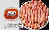 ずわい蟹のむき身1㎏・いくら100g贅沢セット<天塩の國>
