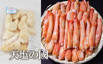 ずわい蟹のむき身1㎏・生冷ほたて500g贅沢セット【天塩の國】