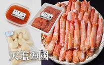 ずわい蟹のむき身1㎏・ほたて1㎏・いくら1kg・たらこ1㎏超豪華・贅沢セット<天塩の國>