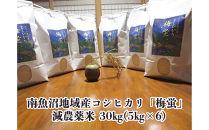 南魚沼地域産コシヒカリ「梅蛍」減農薬米30㎏(5kg×6)