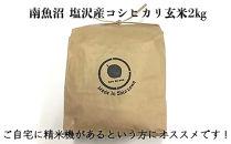 【令和元年産】南魚沼塩沢産コシヒカリ玄米2㎏